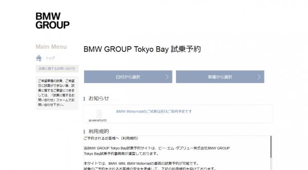 BMW tokyo bay2