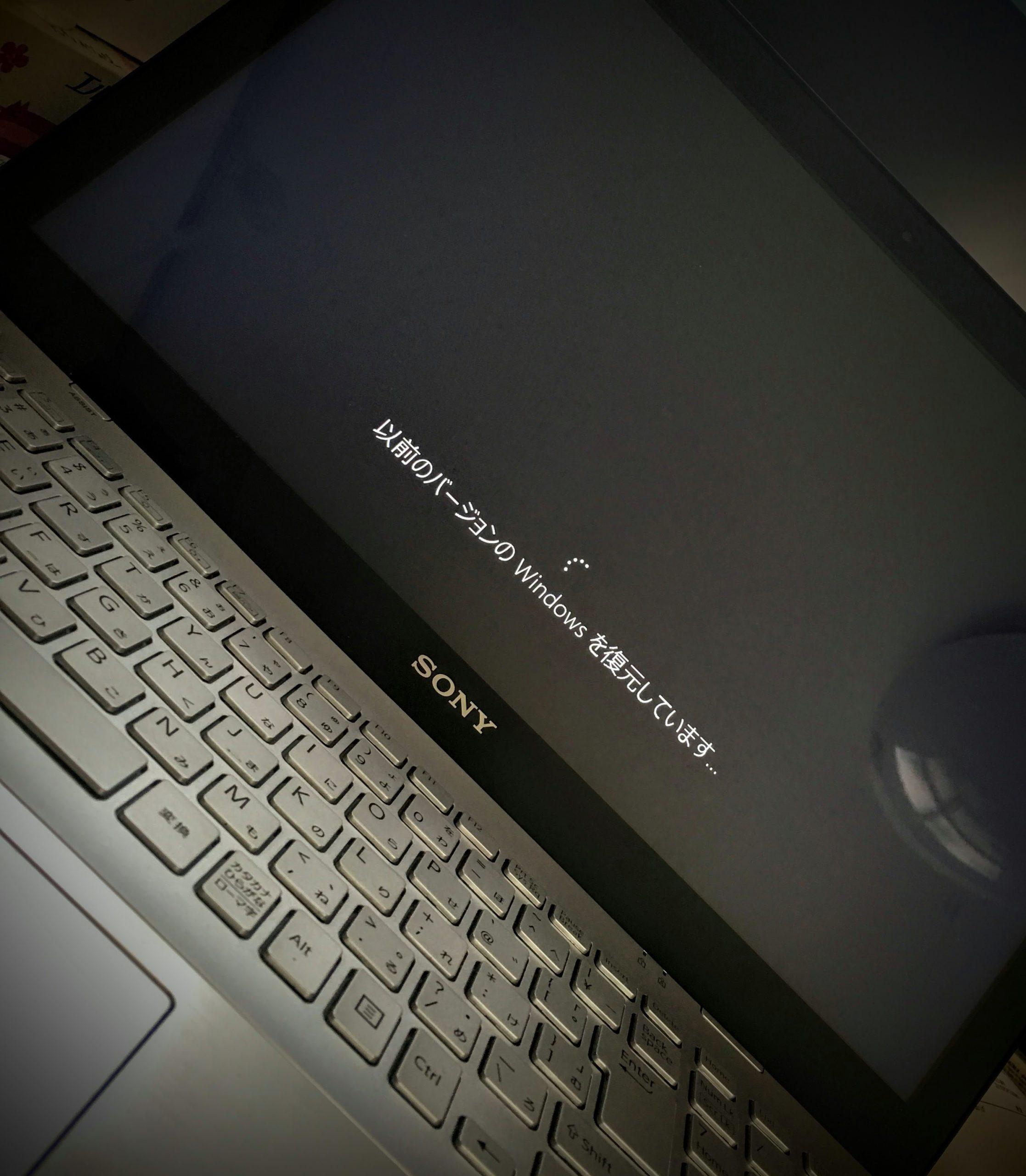 自宅MyPCをwindows10にアップグレードしましたが、問題発生。。。windows8.1に戻しました><