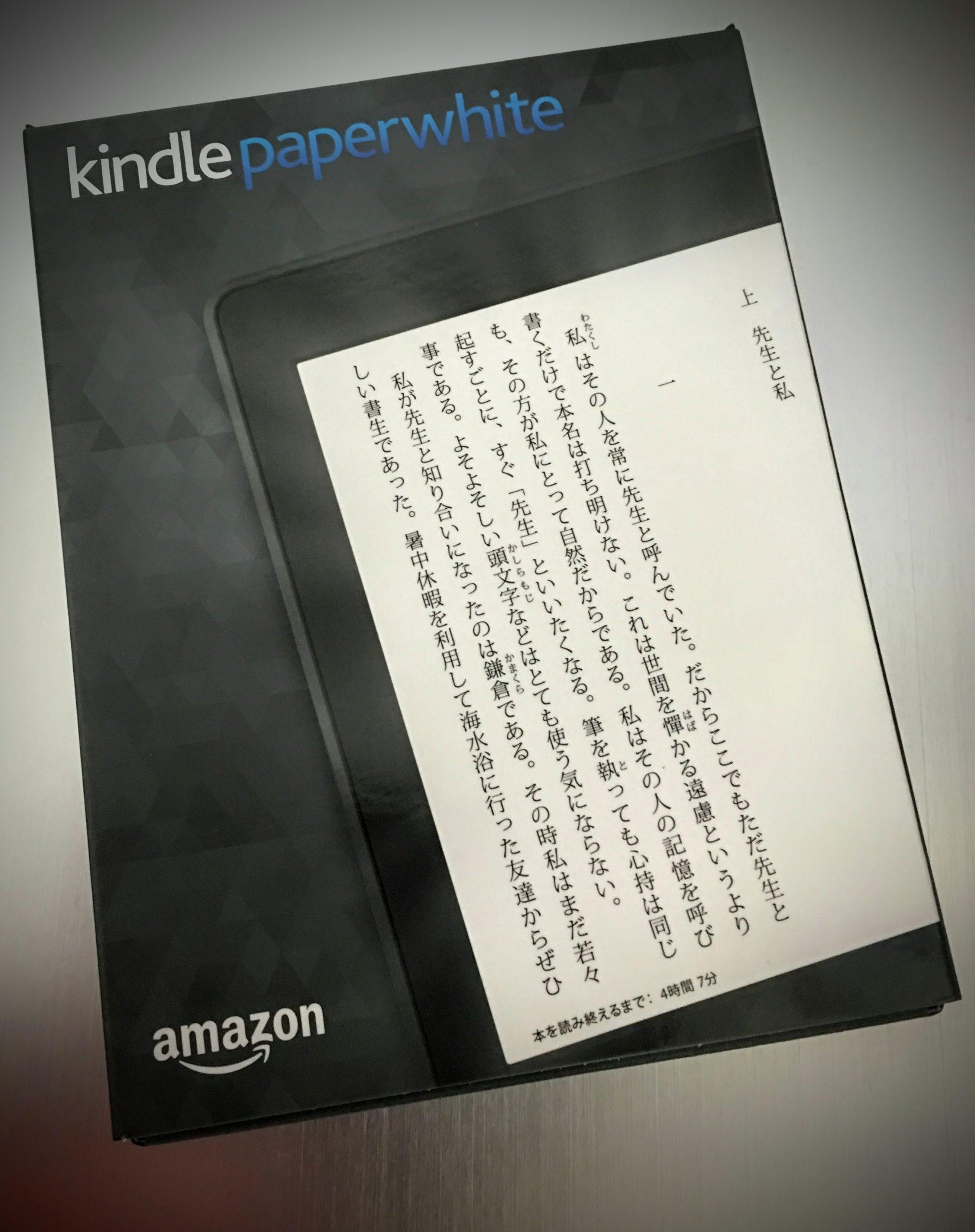 Amazon Kindleペーパーホワイト(2015:第7世代)を購入しました♪開封&簡単にレビュー!