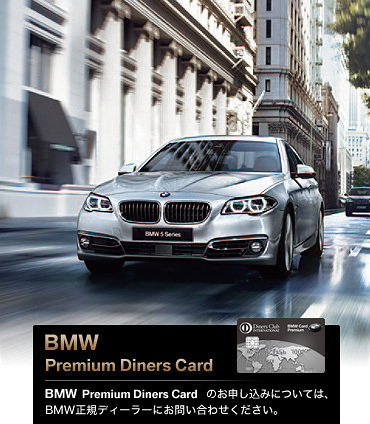 bmwdiners_premium diners card