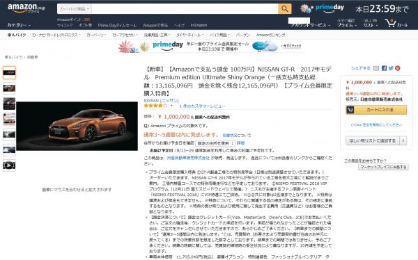 NISSAN GT-R 2017年モデル Premium edition Ultimate Shiny Orange