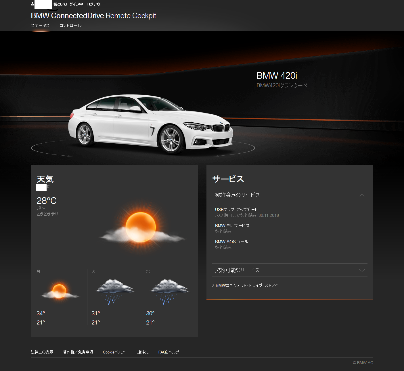 「My BMW ConnectedDrive」の画面がカッコよくなって「BMW ConnectedDrive Remote Cockpit」になってました^^