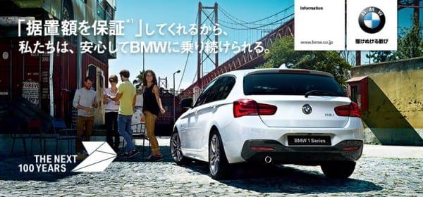 BMW残価保証