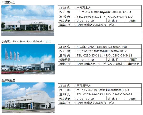 オートバックスがモトーレン栃木を買収して栃木県でもBMWディーラーの運営を開始!