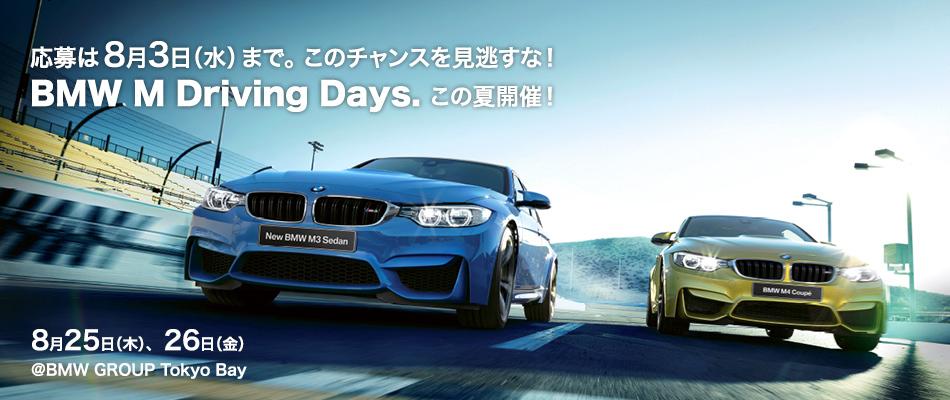 BMW Mモデルを体感!「BMW GROUP Tokyo Bay」でドライビング・エリアでのタイムトライアル、高速道路試乗などが楽しめる「BMW M Driving Days.」応募は明日8月3日(水)まで!