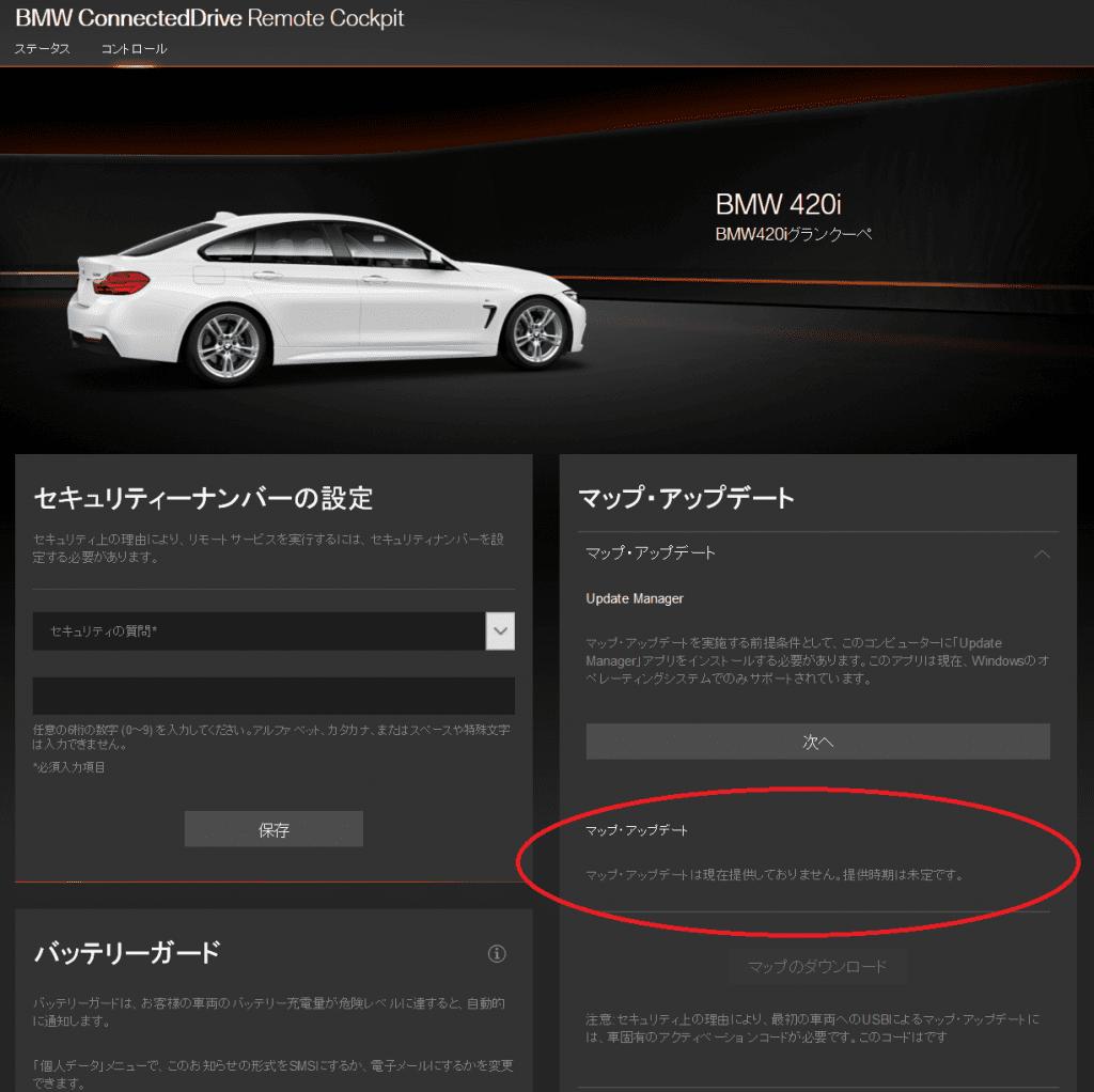 BMW ConnectedDriveのUSBマップアップデートの提供時期は?