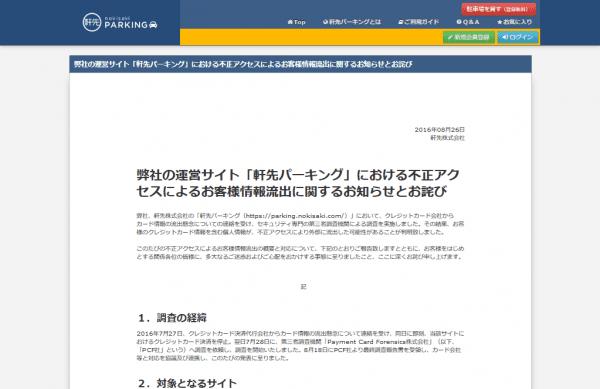 軒先パーキング_-_Topics