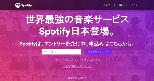 www_spotify_com_jp_invite