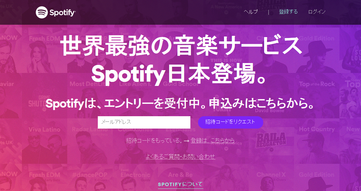 spotify how to use invite code