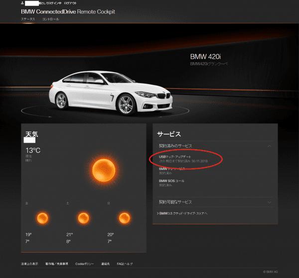connecteddrive-www_bmw-connecteddrive_jp_app_jp_index_html_cockpit