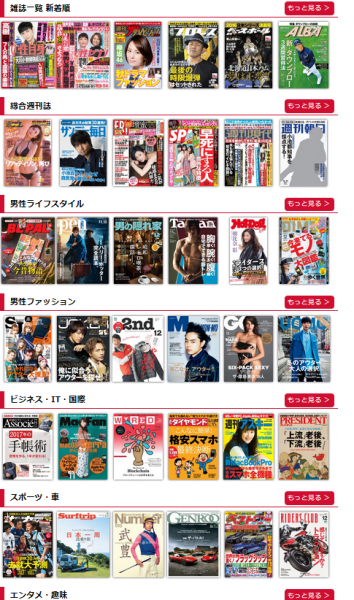 magazine_dmkt-sp_jp