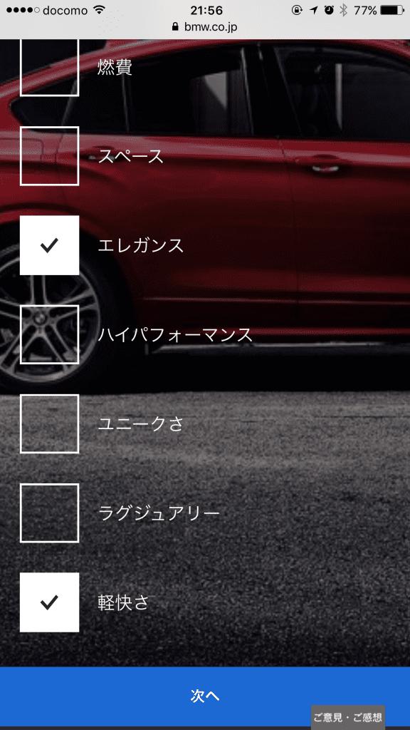 BMW公式HPで4つの選択肢を答えるとおすすめなBMW3台を教えてくれる特設サイトに挑戦してみました^^