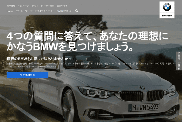 bmw-need-analyzer