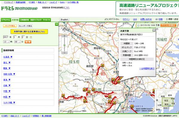 drive_traffic03