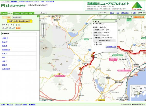 drive_traffic06