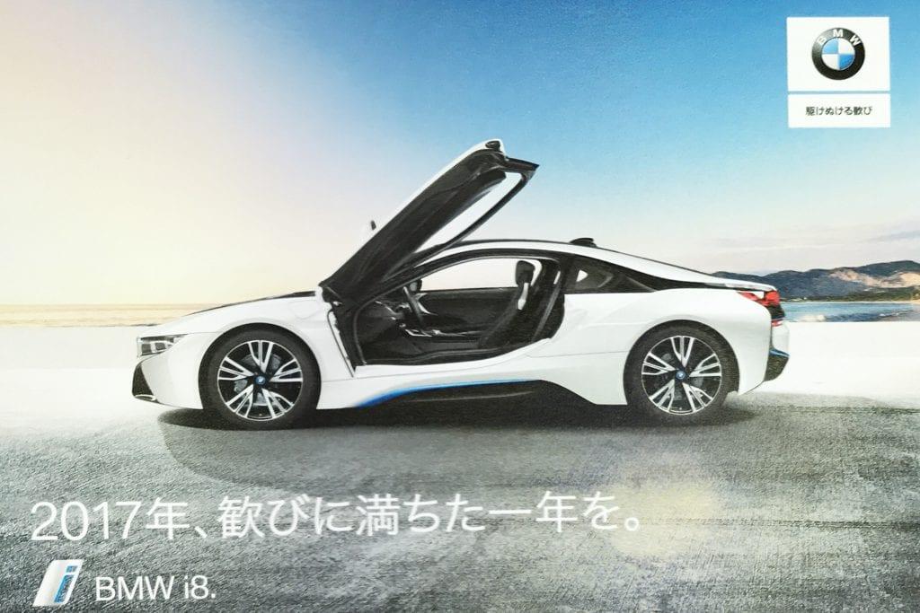BMWからの2017年の年賀状はi8でした^^便利な写真の無料スキャンアプリも紹介♪