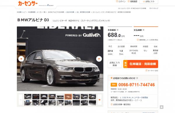 BMWアルピナ D3リムジン ビターボ 純正HDDナビ (スパークリングブロンズメタリック)