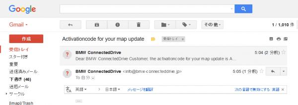 bmw-activationcode-map-update