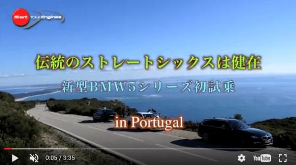 自動車評論家清水和夫氏のクルマ動画サイト「StartYourEngines」にて新型BMW5シリーズ(G30)の試乗動画が公開されました^^