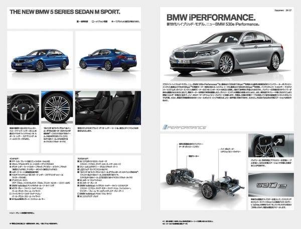 BMW新型5シリーズ(G30)のカタログがBMW公式サイトでダウンロード可能になったので落としてみた^^