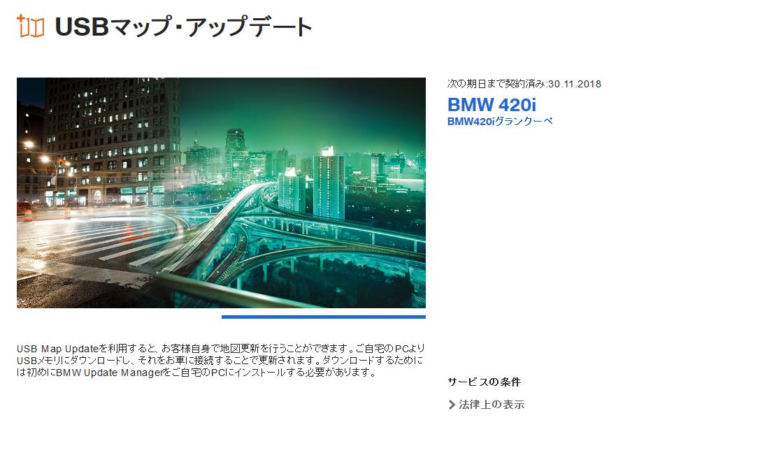 ようやく正式にプレスリリースにてBMW USBマップアップデート提供開始の発表!!