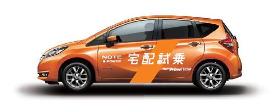 Amazonで日産「ノート e-POWER」の試乗車を最短1時間で宅配する「宅配試乗」キャンペーン実施!!