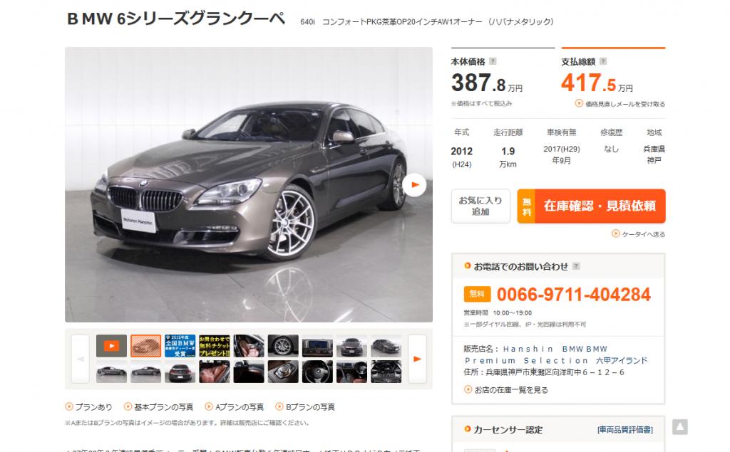 BMW6シリーズグランクーペの中古車相場が価格破壊!!2万キロ前後の良コンディションの中古車が400万円を切ってます・・・