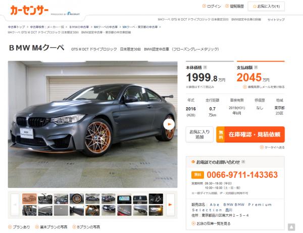 全世界700台日本限定30台のBMW M4クーペGTSがプレミアム価格で販売中♪