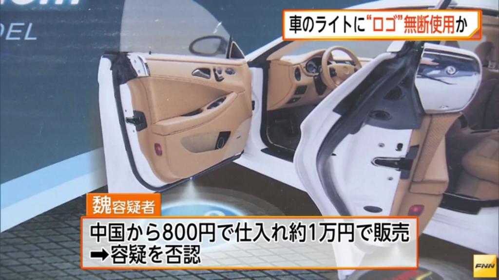 BMWやメルセデス、ホンダなどのロゴを無断使用してカーテシーライトを800円で仕入れて1万円で販売して逮捕!偽物販売業者への警告のための見せしめでしょうね。