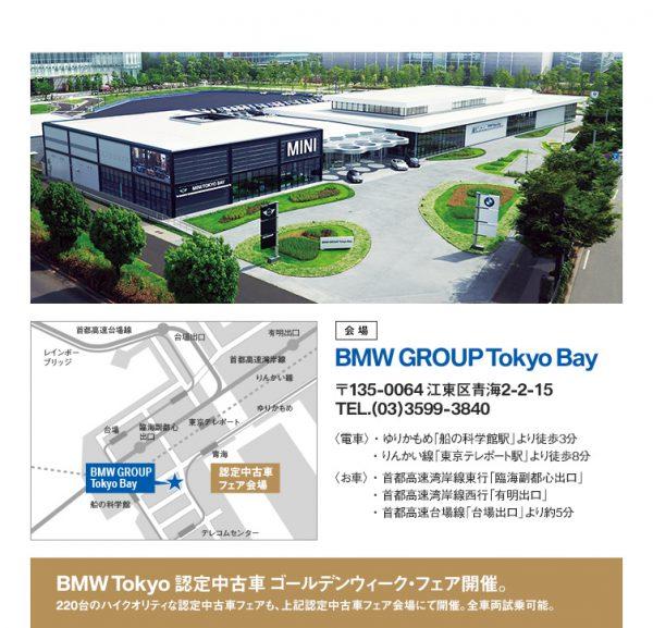 BMW GROUP Tokyo Bayにてゴールデンウィーク・フェスティバル開催中!5月3日(水・祝)~7日(日) 各日10時~18時