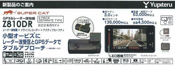 ユピテルドライブレコーダー&レーダー探知機一体型Z800DR,A800DR後継モデル新型小型オービス対応Z810DRが来月発売予定!!