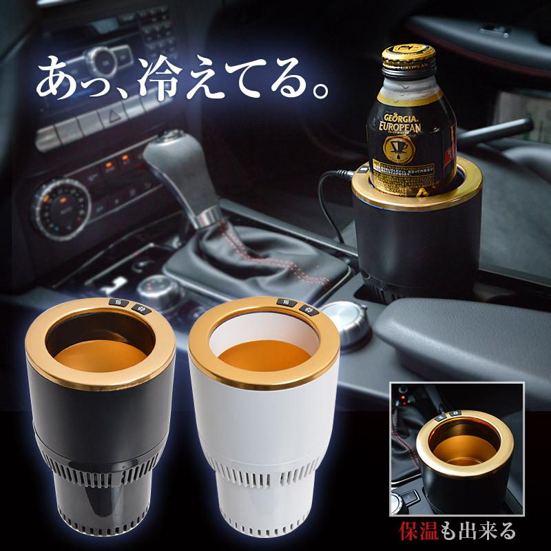 車内ですぐぬるくなってしまう飲み物を、いつでも冷たく飲める「車載用温冷ドリンクホルダー」が良さげ^^