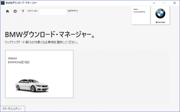 BMW ConnectedDriveのUSB地図更新アプリ「Update Manager」が新しくなっていたので落としてみた^^