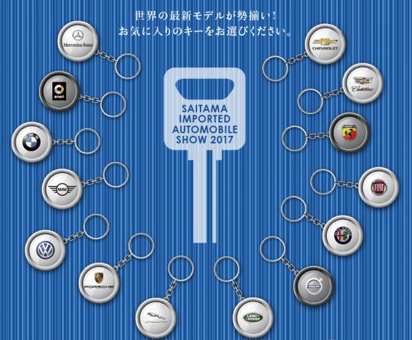 BMWなどの正規輸入車ディーラー9社にて埼玉輸入車ショー2017が7/8、9に開催!!