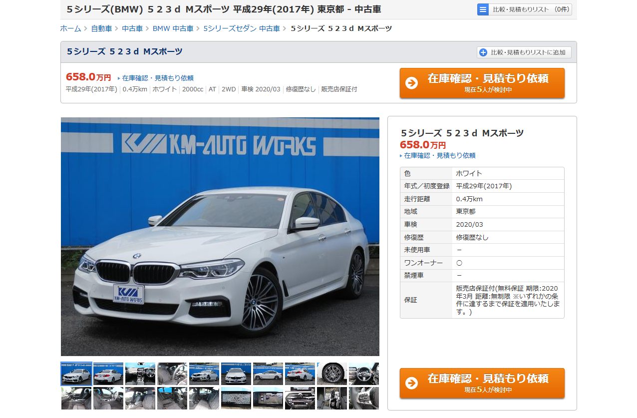 BMW新型5シリーズセダン(G30)の中古車がもう出てますね^^すぐに売れちゃいそうですが^^;