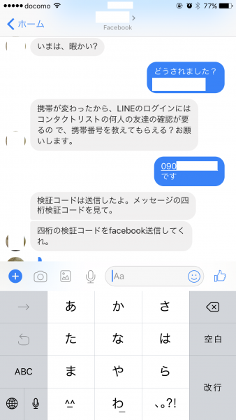 FacebookメッセンジャーでLINE乗っ取り未遂に遭遇しました^^;