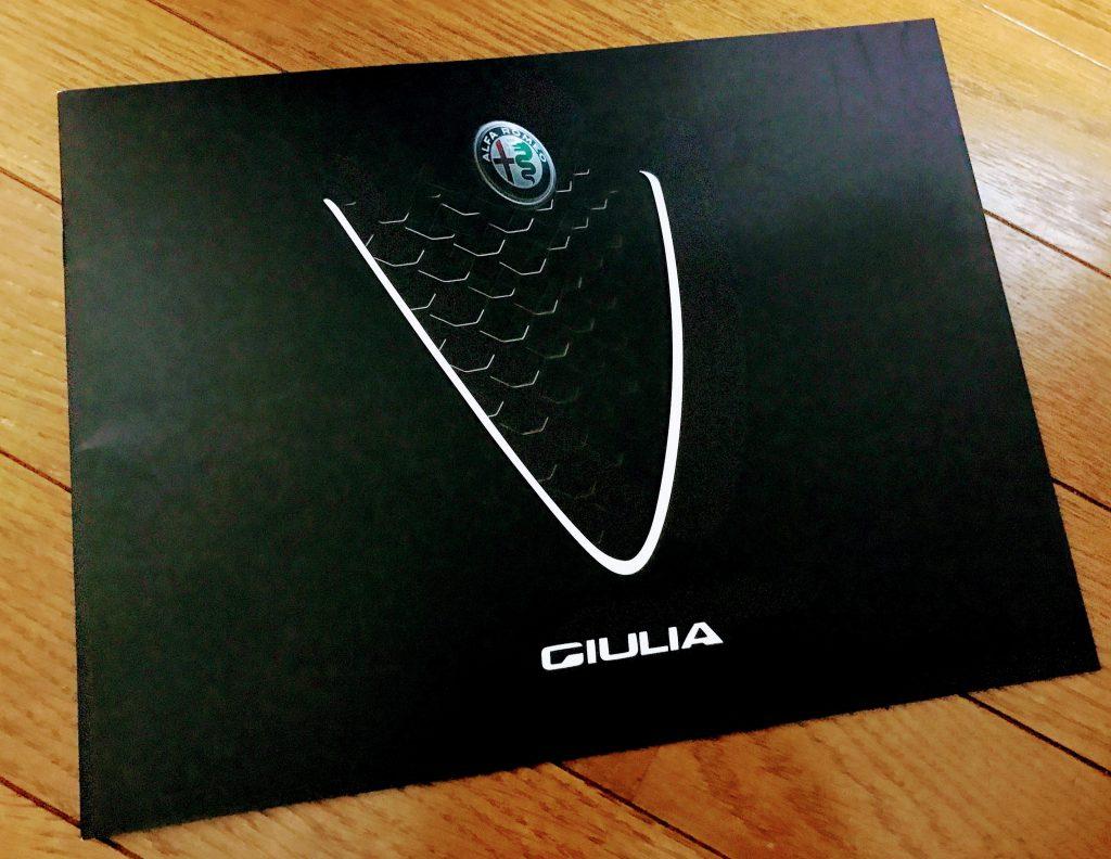 とても気になる年内日本導入予定のアルファロメオFRセダン『ジュリア』のカタログGiuliaブックを入手しました♪