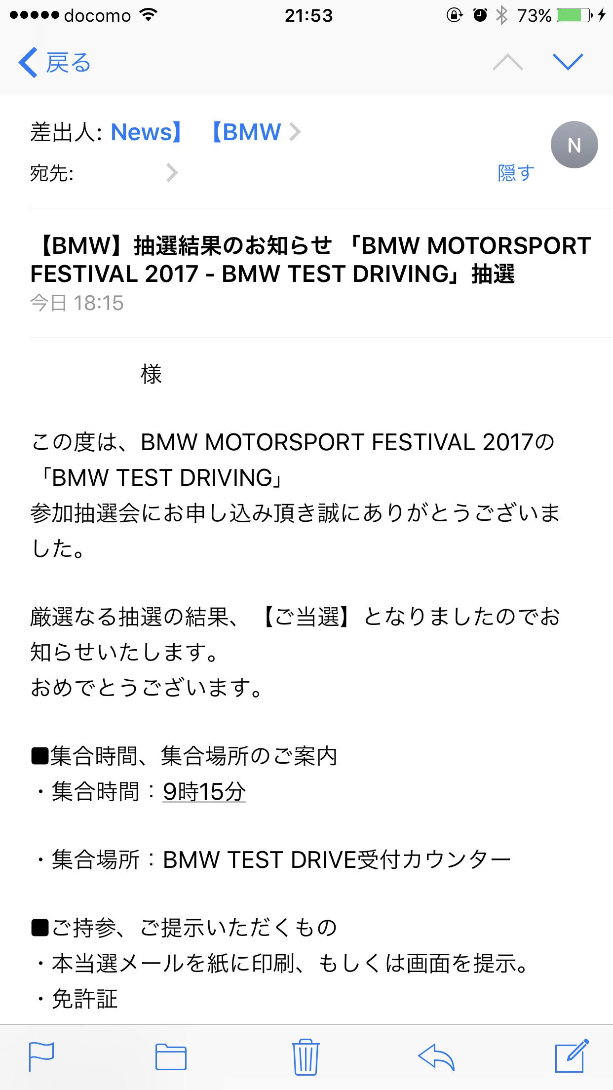 来週のBMW MOTORSPORT FESTIVAL2017-BMWテストドライビングの抽選に当選したので、行くことにしました♪