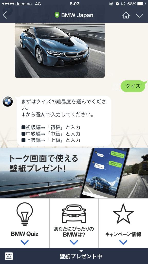 BMWの公式LINEアカウントがなかなかいい感じ^^おしゃれなLINEトーク画面壁紙とか配布中♪