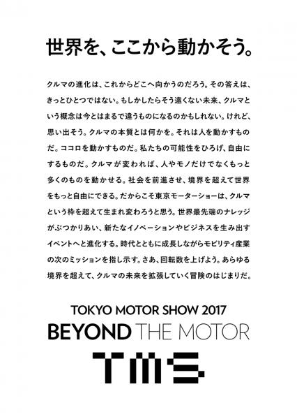 東京モーターショー2017の一般公開日の前日に入場できる2万枚限定の「プレビューデー入場券」が今日から発売になったので早速購入しました♪