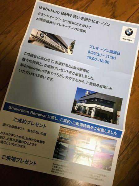 Myディーラーの「Ikebukuro BMW」がリニューアルオープンとのことで、ショールーム改装とプレオープンの案内のDMが届きました^^