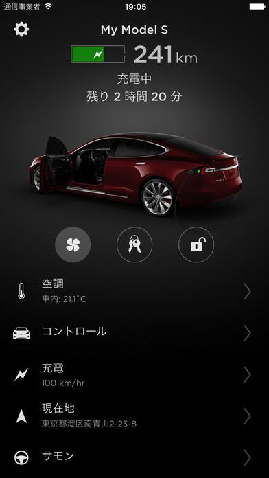 テスラ「モデル3」はスマホで解錠だそうで、将来的には車の鍵やリモコンは無くなるかも