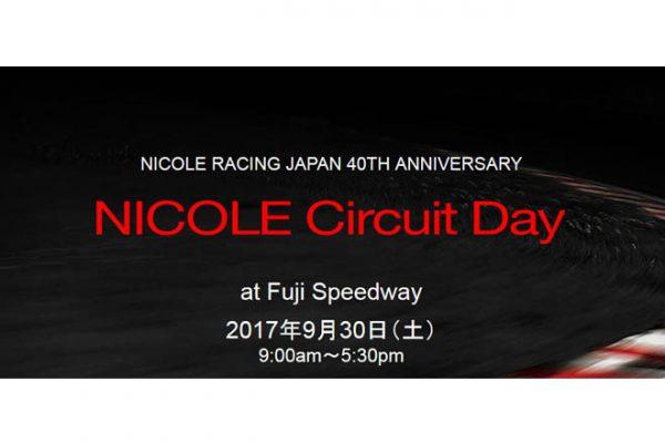 9月30日に愛車のBMWで富士スピードウェイを走行できる「Nicole Circuit Day 2017」!まだ参加受付中ですよ^^