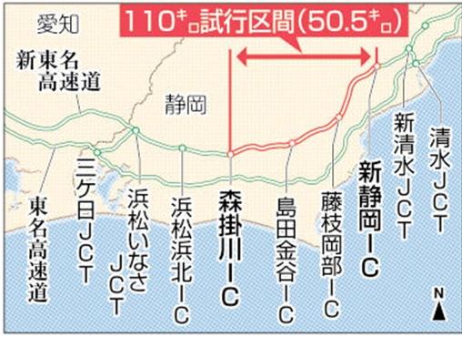 11月1日から新東名高速道路の新静岡IC―森掛川IC間50.5kmが制限速度110km/hに!大きな一歩ですね♪