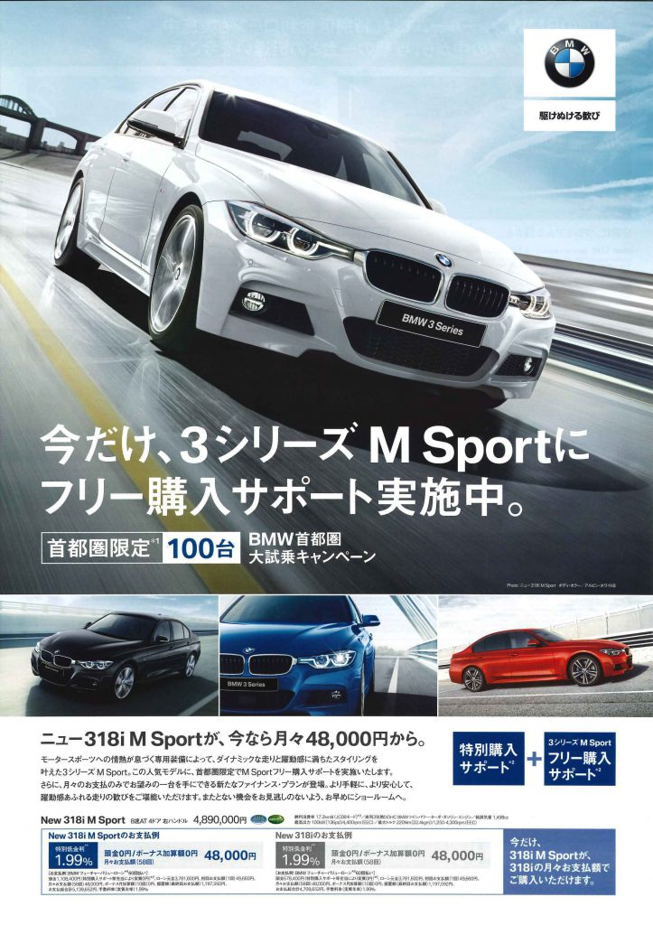首都圏限定で3シリーズM Sportフリー購入サポート(合計100台)を実施!!値引き金額は1,108,400円♪