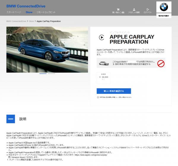 BMW対応車種で日本でもApple CarPlayが利用できるようなったのでちょっと調べてみました^^