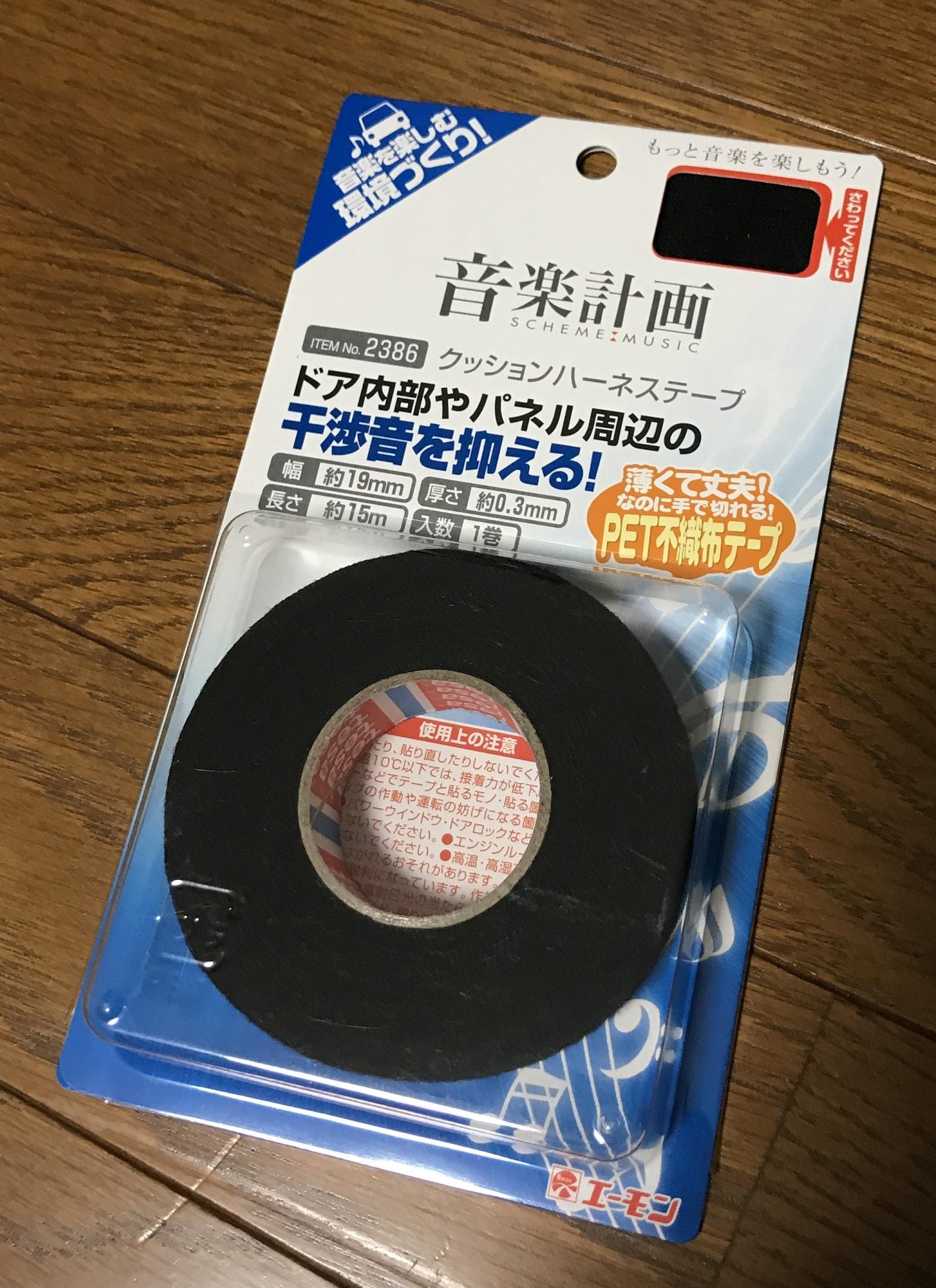 運転席のドア周りのきしみ音が気になったのでクッションハーネステープを買ってみましたが。。。