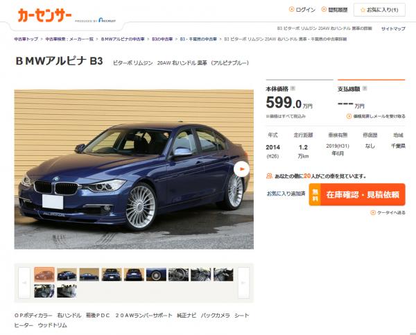 BMWアルピナ B3ビターボ リムジンの極上の中古車が魅力的な価格にて販売中で思わず真剣に悩んでしまいました(汗