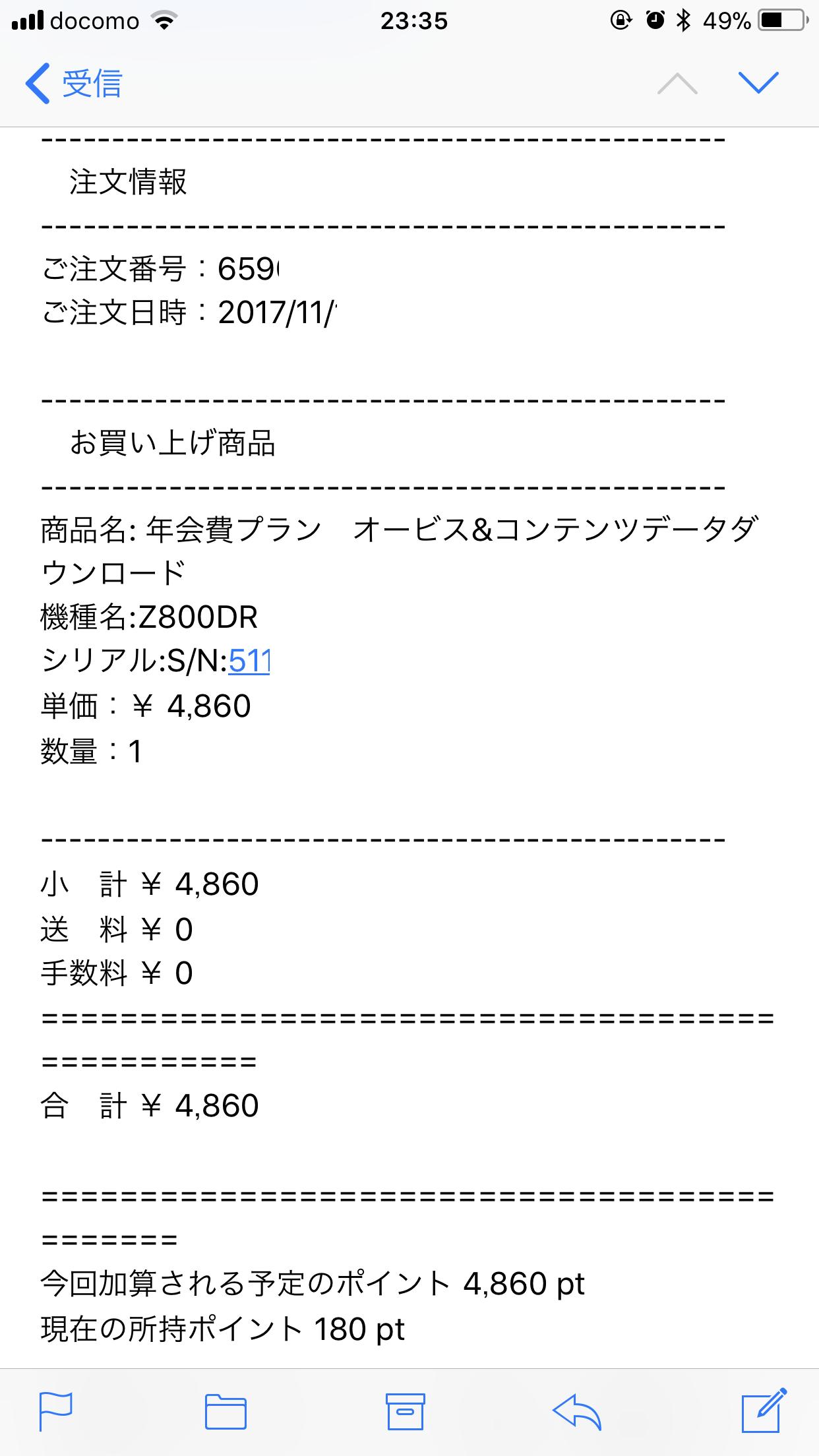 Yupiteruのレー探&ドラレコZ800DRのオービスデータ年会費プランを更新しました。