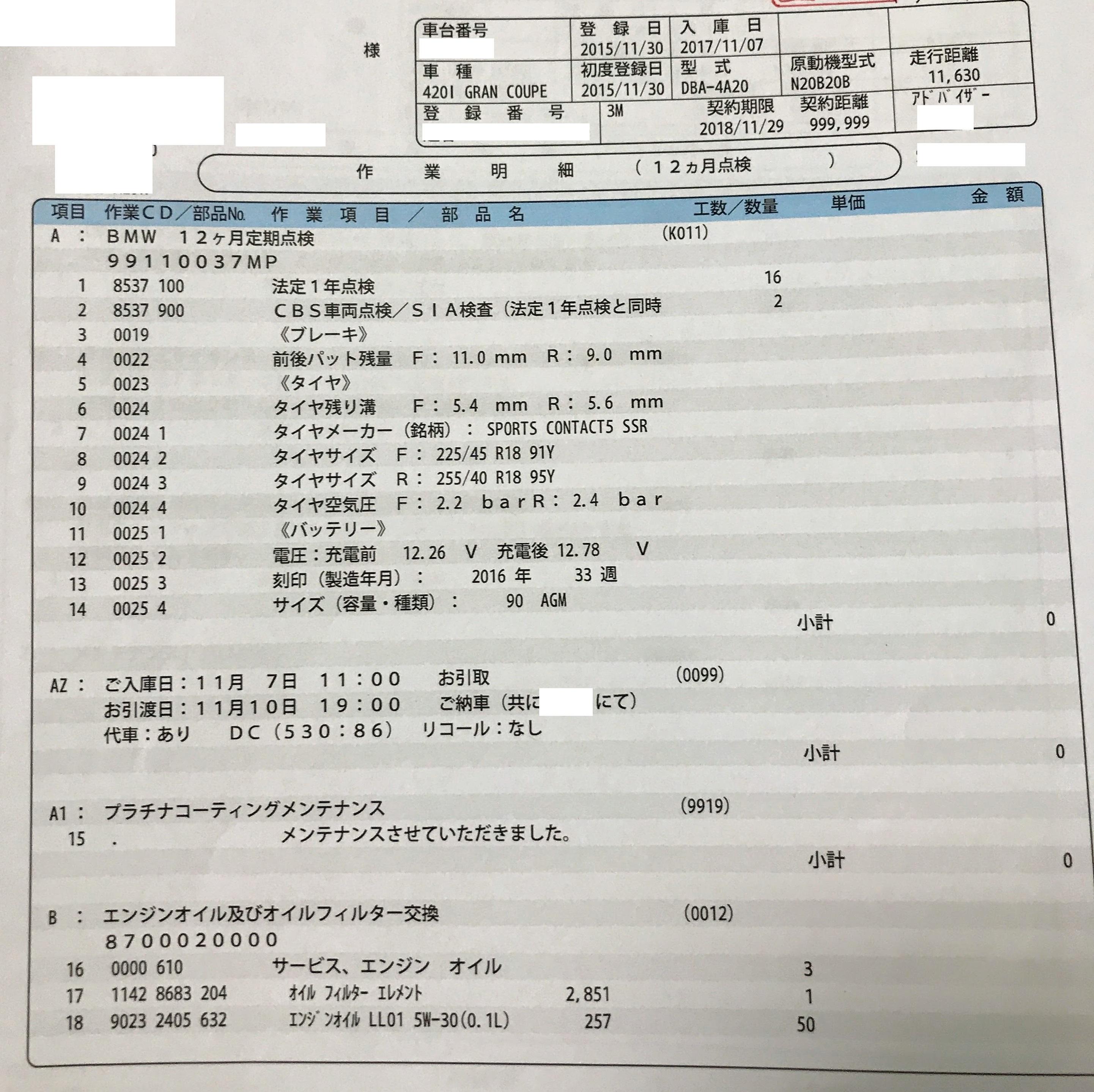 BMW4シリーズグランクーペの法定1年定期点検(2回目)が完了しました^^作業明細など♪